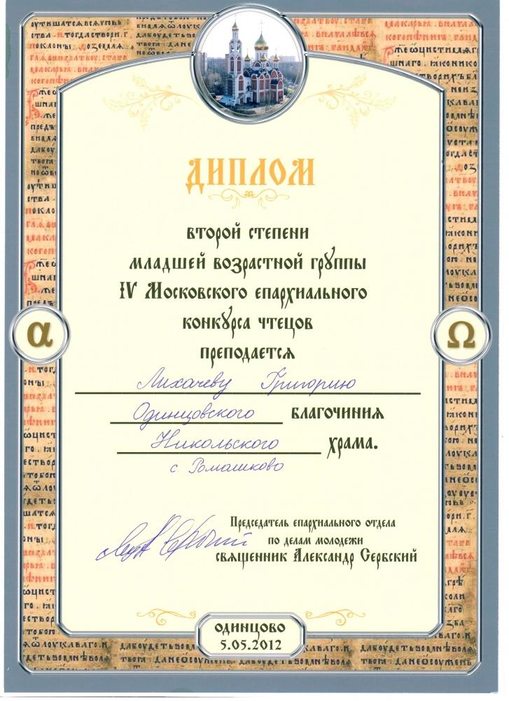 Конкурс чтецов московской епархии 06